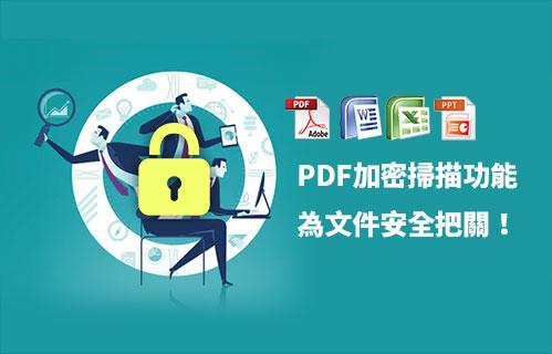 PDF掃描加密